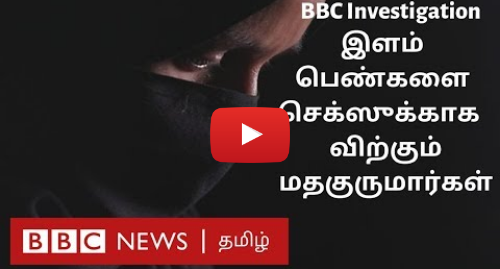 யூடியூப் இவரது பதிவு BBC News Tamil: Iraq's secret sex trade  Young girls pimped by Muslim Shia clerics | BBC Investigation