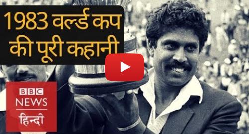 यूट्यूब पोस्ट BBC News Hindi: World Cup Cricket 2019   Kapil Dev की कप्तानी में 1983 में Team India ने कैसे रचा इतिहास?