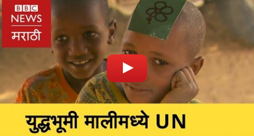 Youtube post by BBC News Marathi: Al Qaeda- IS on Mali Battlefield   Challanges before UN  । आफ्रिकेतल्या माली देशातला वाढता दहशतवाद