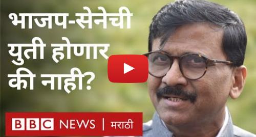 Youtube post by BBC News Marathi: भाजप शिवसेना युतीवर संजय राऊत काय म्हणाले?   Sanjay Raut on Shivsena BJP Allience