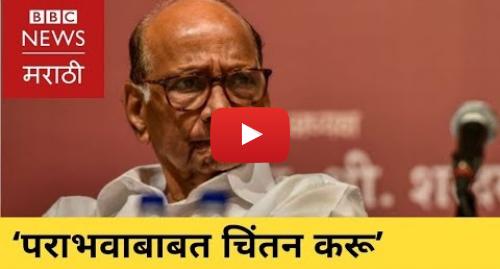 Youtube post by BBC News Marathi: Sharad Pawar on Lok Sabha Result | लोकसभा   शरद पवार - 'लोकांनी दिलेला कौल स्वीकारत आहोत'