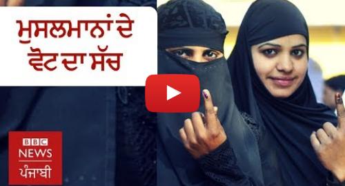 Youtube post by BBC News Punjabi: ਕੀ ਮੁਸਲਮਾਨ ਸੱਚਮੁੱਚ ਇਕਜੁੱਟ ਹੋ ਕੇ ਵੋਟ ਦਿੰਦੇ ਹਨ? | BBC NEWS PUNJABI