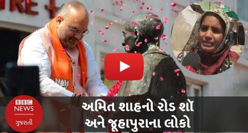 Youtube post by BBC News Gujarati: અમદાવાદમાં અમિત શાહનો રોડ શૉ   શું કહી રહ્યા છે જૂહાપુરાના લોકો?