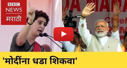 Youtube post by BBC News Marathi: Marathi news  BBC Vishwa 29/03/2019 | मराठी बातम्या  बीबीसी विश्व (BBC News Marathi)