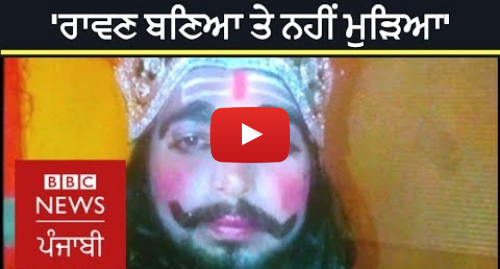 Youtube post by BBC News Punjabi: Amritsar Train Accident  Man playing Ravana had gone to control the crowd | BBC News Punjabi