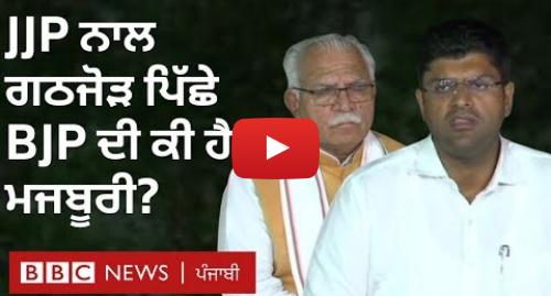 Youtube post by BBC News Punjabi: ਭਾਜਪਾ ਦੀ ਜੇਜੇਪੀ ਨਾਲ ਗੱਠਜੋੜ ਦੀ ਕੀ ਮਜਬੂਰੀ? I BBC NEWS PUNJABI