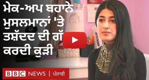 Youtube post by BBC News Punjabi: TikTok ਨੇ 17-ਸਾਲਾ ਫਿਰੋਜ਼ਾ ਦਾ ਅਕਾਊਂਟ ਬੰਦ ਕੀਤਾ, ਫਿਰ ਮੰਗੀ ਮਾਫ਼ੀ — ਮਸਲਾ ਕੀ ਹੈ?   BBC NEWS PUNJABI