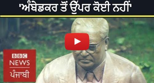 Youtube post by BBC News Punjabi: 'Ambedkar is above the world for us' | BBC News Punjabi