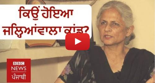 Youtube post by BBC News Punjabi: ਜਲ੍ਹਿਆਂਵਾਲਾ ਬਾਗ ਕਾਂਡ  'ਮਦਦ ਕਰਨ ਵਾਲੇ ਪੰਜਾਬੀਆਂ 'ਤੇ ਹੀ ਜ਼ੁਲਮ ਢਾਇਆ'   BBC NEWS PUNJABI