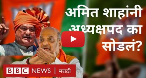 Youtube post by BBC News Marathi: J P Nadda  नव्या भाजप अध्यक्षांपुढे काय आव्हानं? । Challenges Before BJP President