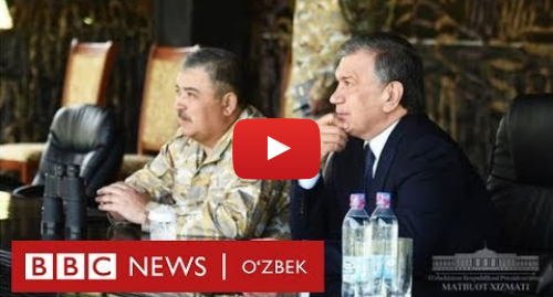 Youtube муаллиф BBC Uzbek: Ўзбекистон ДХХ раиси Покистонда, Тошкент ҳануз хавотирдами?- BBC Uzbek