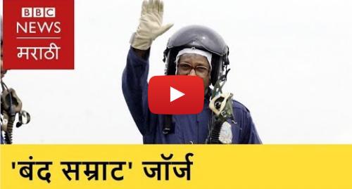 "Youtube post by BBC News Marathi: ""George Fernandes  True Leader of Workers"" । ""जॉर्ज फर्नांडिस  कामगारांचे खरे नेते"""