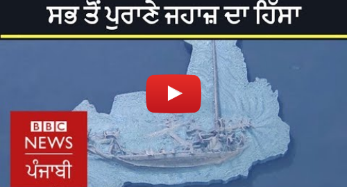 Youtube post by BBC News Punjabi: Is this the 'world's oldest intact shipwreck' ? | BBC News Punjabi