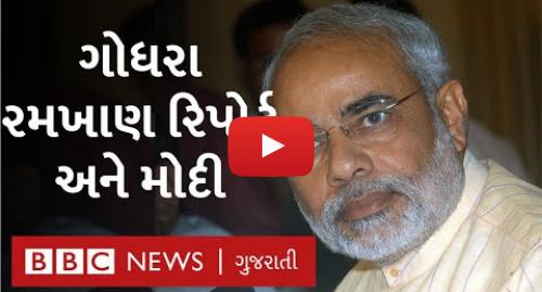 Youtube post by BBC News Gujarati: Modi ને 2002 Riots માં ક્લીનચિટ મળી એ નાણાવટી પંચના રિપોર્ટમાં શું લખ્યું છે?| BBC GUJARATI