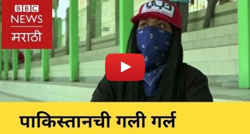 Youtube post by BBC News Marathi: पाकिस्तानची रॅपर   गल्ली गर्ल । Pakistan Rapper   Gully Girl