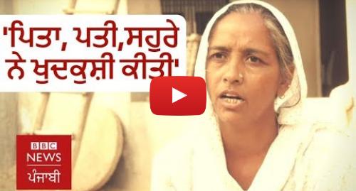 Youtube post by BBC News Punjabi: ਹਰਸਿਮਰਤ, ਵੜਿੰਗ ਨੂੰ ਵੰਗਾਰਣ ਦੀ ਹਿੰਮਤ ਵੀਰਪਾਲ ਕੌਰ 'ਚ ਕਿੱਥੋੋਂ ਆਈ?   BBC NEWS PUNJABI