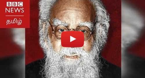 யூடியூப் இவரது பதிவு BBC News Tamil: Periyar E.V. Ramasamy   யார் இந்தப் பெரியார்?  அவர் விட்டுச் சென்ற செல்வம் என்ன?