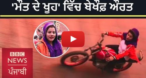 Youtube post by BBC News Punjabi: 'ਮੌਤ ਦੇ ਖੂਹ' ਵਿੱਚ ਬੇਖੌਫ ਹੋ ਕੇ ਬਾਈਕ ਚਲਾਉਂਦੀ ਹੈ ਇਹ ਔਰਤ | BBC NEWS PUNJABI