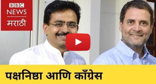 Youtube post by BBC News Marathi: Rajiv Satav on leaders incoming outgoing | राजीव सातव नेत्यांच्या इनकमिंग-आऊटगोईंगवर काय म्हणाले?