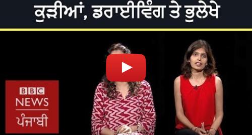 Youtube post by BBC News Punjabi: Are Women better drivers than men?   BBC NEWS PUNJABI