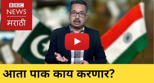 Youtube post by BBC News Marathi: Balakot IAF strike   Here is what happened today। पाकिस्तान  बालाकोट हल्ल्याविषयी सारं काही