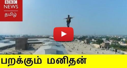 யூடியூப் இவரது பதிவு BBC News Tamil: இந்தியாவின் பறக்கும் மனிதன்! மந்திரமா... தந்திரமா?