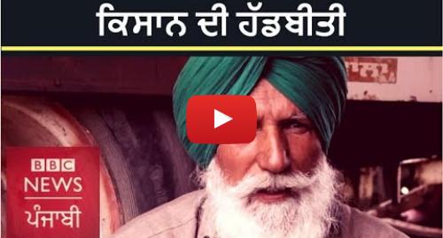 Youtube post by BBC News Punjabi: 'ਕਿਸਾਨ ਲਈ ਮੁਜ਼ਾਹਰਾ ਮਜਬੂਰੀ ਹੈ, ਸ਼ੌਕ ਨਹੀਂ' I BBC NEWS PUNJABI