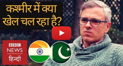 यूट्यूब पोस्ट BBC News Hindi: NC leader Omer Abdullah talks about Kashmir's political crisis (BBC Hindi)