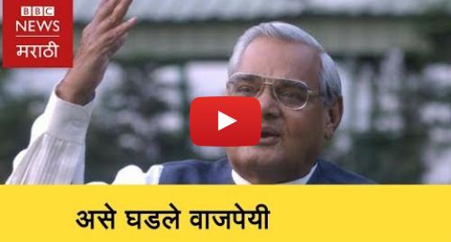 Youtube post by BBC News Marathi: Vajpayee made India a nuclear power । वाजपेयी - भारताला केलं अण्वस्त्रसज्ज (BBC News Marathi)