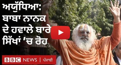 Youtube post by BBC News Punjabi: Ayodhya's Sikh 'connection'  SC ਵੱਲੋਂ ਗੁਰੂ ਨਾਨਕ ਦੇ ਜ਼ਿਕਰ ਬਾਰੇ ਸਿੱਖਾਂ ਨੂੰ ਇਤਰਾਜ਼ I BBC NEWS PUNJABI