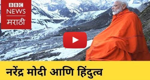 Youtube post by BBC News Marathi: Lok Sabha Result   Is Hindutva new Normal? | लोकसभा निकाल आणि हिंदुत्व l Narendra Modi and Hindutva