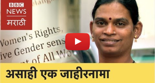Youtube post by BBC News Marathi: Telangana   Manifesto for women and transgenders | तेलंगणामध्ये महिला-ट्रान्सजेन्डर्सचा जाहीरनामा