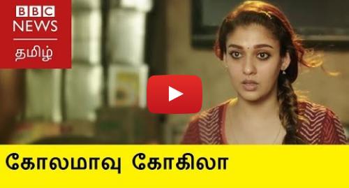 யூடியூப் இவரது பதிவு BBC News Tamil: KOLAMAVU KOKILA FILM REVIEW | கோலமாவு கோகிலா திரை விமர்சனம் - BBC TAMIL FILM CAFE with Aishwarya
