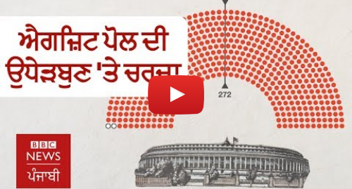 Youtube post by BBC News Punjabi: Exit polls 2019 ਲੋਕ ਸਭਾ ਚੋਣਾਂ ਬਾਰੇ ਕੀ ਕਹਿੰਦੇ ਹਨ  ਬੀਬੀਸੀ ਵਿਸ਼ਲੇਸ਼ਣ I BBC NEWS PUNJABI