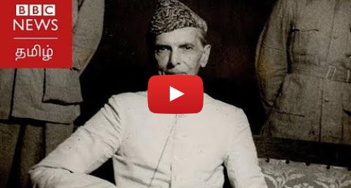 யூடியூப் இவரது பதிவு BBC News Tamil: 16 வயது பெண்ணிடம் மனதை பறிகொடுத்த ஜின்னா | Jinnah Love Story |