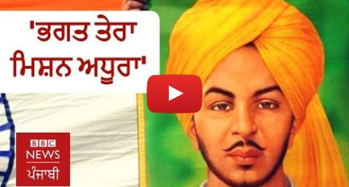 Youtube post by BBC News Punjabi: ਲਾਹੌਰ 'ਚ ਭਗਤ ਸਿੰਘ ਲਈ 'ਇਨਕ਼ਲਾਬ' ਦੇ ਨਾਅਰੇ   BBC NEWS PUNJABI