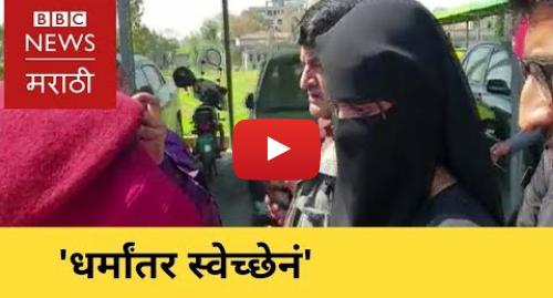 Youtube post by BBC News Marathi: Pakistan Girls Claim They Converted By Choice। धर्मांतर स्वेच्छेनं, जबरदस्तीने नाही