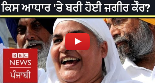 Youtube post by BBC News Punjabi: Jagir Kaur acquitted in case of alleged murder of daughter | BBC NEWS PUNJABI