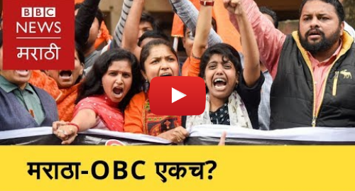 Youtube post by BBC News Marathi: Maratha Reservation  What does Backward Commission says? मराठा आरक्षण  मागासवर्ग आयोग काय म्हणतो?