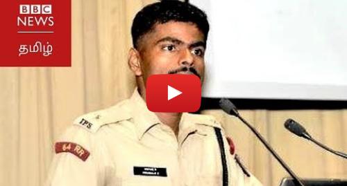 யூடியூப் இவரது பதிவு BBC News Tamil: 'சிங்கம்' அண்ணாமலை ஐபிஎஸ்  நான் அரசியலில் ஈடுபட போகிறேனா?