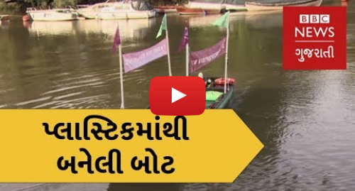 Youtube post by BBC News Gujarati: Plastic Waste Boat makes waves on the Thames (BBC News Gujarati)