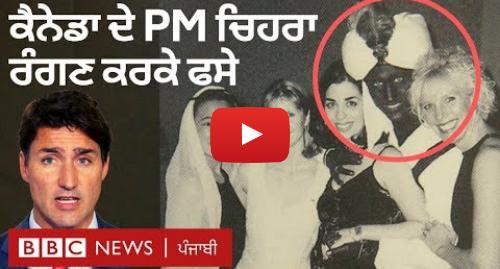 Youtube post by BBC News Punjabi: ਜਸਟਿਨ ਟਰੂਡੋ  ਕੈਨੇਡਾ ਦੇ ਪ੍ਰਧਾਨ ਮੰਤਰੀ ਦੇ ਚਿਹਰਾ ਭੂਰਾ ਰੰਗਣ 'ਤੇ ਛਿੜਿਆ ਵਿਵਾਦ I BBC NEWS PUNJABI