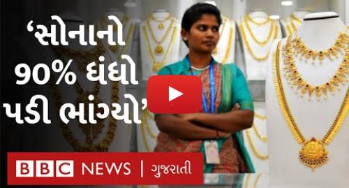 Youtube post by BBC News Gujarati: Ahmedabad સોની બજારને મંદીનું ગ્રહણ, હજારો કારીગરો છૂટા કરાયા | BBC NEWS GUJARATI