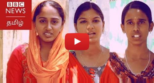 """யூடியூப் இவரது பதிவு BBC News Tamil: """"ஆண் நண்பர்களுடன் பேசவே பயமாக இருக்கிறது"""" - பொள்ளாச்சி பெண்கள்"""