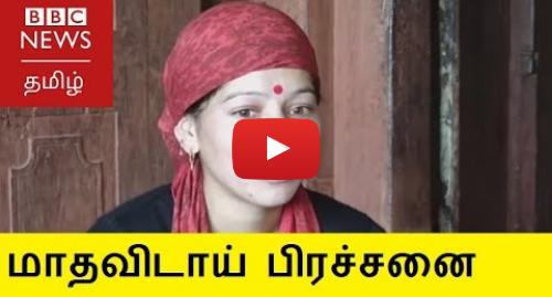 யூடியூப் இவரது பதிவு BBC News Tamil: மாதவிடாயின் போது மாட்டு தொழுவத்தில்  உறங்கும் குலு மணாலி பெண்கள்