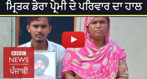 Youtube post by BBC News Punjabi: Tale of family of Ram Rahim follower killed in Panchkula firing | BBC NEWS PUNJABI