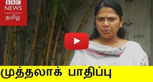 யூடியூப் இவரது பதிவு BBC News Tamil: முத்தலாக்  காவல்துறையோ, நீதிமன்றமோ தலையிட வேண்டிய அவசியம் என்ன?