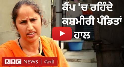 Youtube post by BBC News Punjabi: ਕਸ਼ਮੀਰੀ ਪੰਡਿਤਾਂ ਦੇ ਜੰਮੂ 'ਚ ਬਣੇ ਪੁਰਖੂ ਕੈਂਪ ਦਾ ਕੀ ਹਾਲ ਹੈ   BBC NEWS PUNJABI