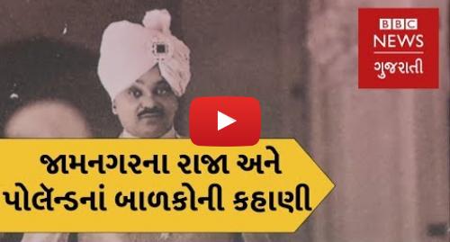 Youtube post by BBC News Gujarati: જ્યારે જામનગરની ભૂતપૂર્વ રાજાએ  બીજા વિશ્વયુદ્ધમાં પોલૅન્ડનાં બાળકોને શરણ આપ્યો