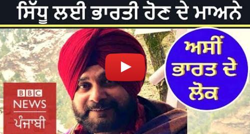 Youtube post by BBC News Punjabi: #IndiaElection2019  Navjot Singh Sidhu on being an Indian| BBC NEWS PUNJABI